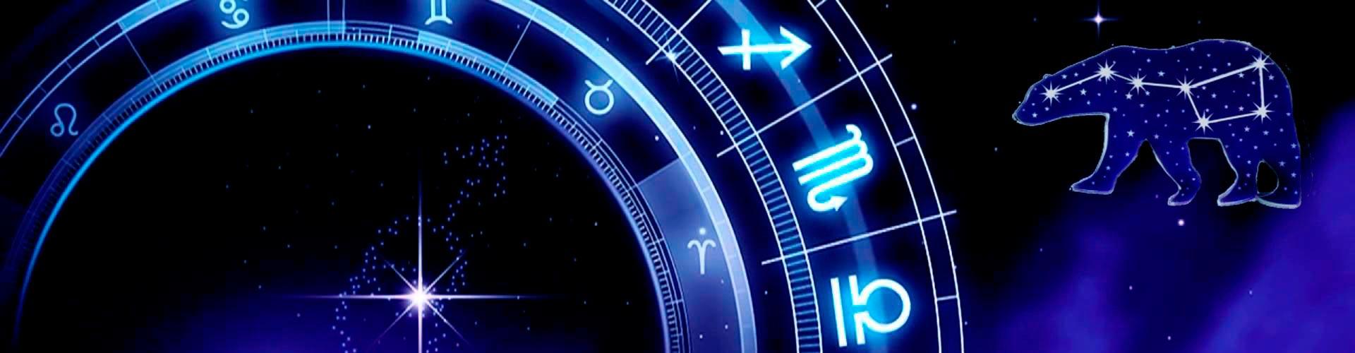 Евразийский Астрологический Институт